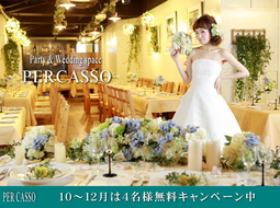 Party&Wedding space ペルカッソ