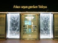 Alice aqua garden TOKYO GINZA