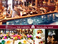 ◆これぞリゾート!!!新宿二次会の決定版◆