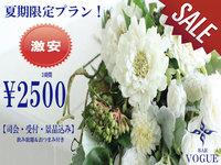 結婚式二次会 ヴォーグ沖縄