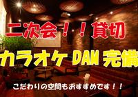 那覇松山で貸切パーティー!カラオケで盛り上がれ!