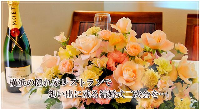 横浜で結婚式二次会なら横浜ブギ