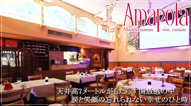 アマポーラ恵比寿店>