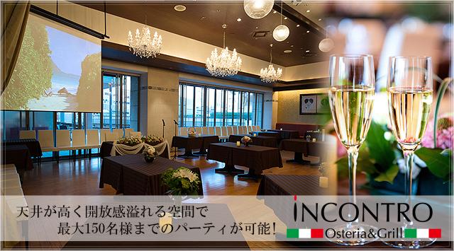 インコントロ【iNCONTRO】(イン...