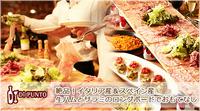 渋谷に2015.9 NEW OPEN!50名~150名収容可