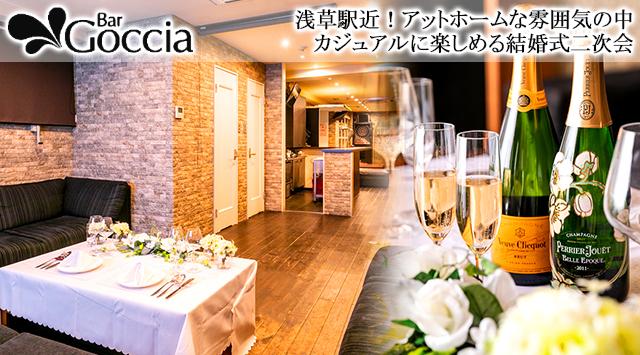 856fb48eed27d 貸切パーティー&二次会会場 Goccia 浅草店(カシキリパーティーアンド ...