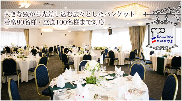 9cf38423b6a3c ビストロ やま(ビストロヤマ) - 浦和の結婚式二次会ご相談受付中 ...