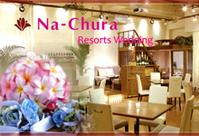 リゾートダイニング(菜美ら Na-Chura)