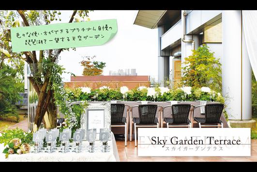 Sky Garden Terrace