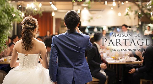 fe17eef415920 メゾンパタジェ MAISON DE PARTAGE (メゾンパタジェ) - 三宮の結婚式 ...