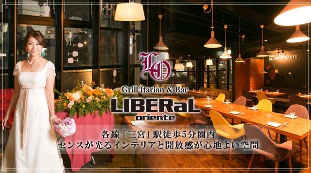 神戸・三宮の好立地にあるお洒落なイタリアンレストラン