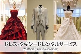 人気一流ドレスショップでお得なセットレンタル