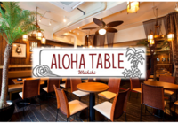 LUAU Aloha Table