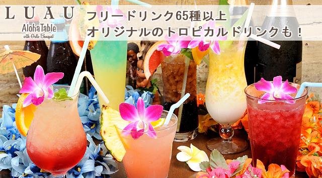 一口飲んだらそこはハワイ ☆トロピカルカクテル☆