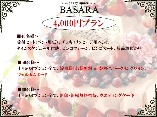 BASARA二次会プラン 4,000円コース