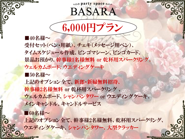 BASARA二次会プラン 6,000円コース